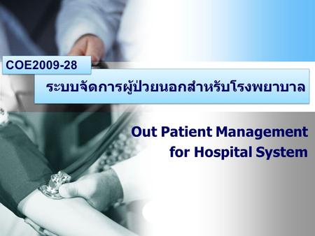 LOGO Out Patient Management for Hospital System ระบบจัดการผู้ป่วยนอกสำหรับโรงพยาบาล COE2009-28.