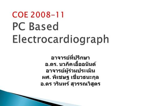 COE PC Based Electrocardiograph