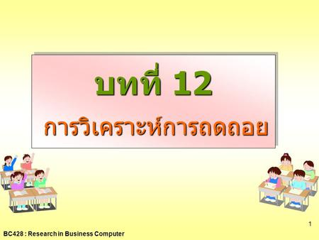BC428 : Research in Business Computer 1 บทที่ 12 การวิเคราะห์การถดถอย.