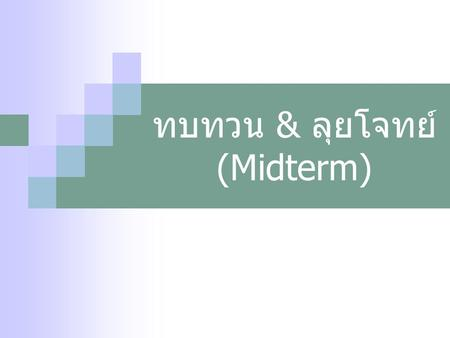 ทบทวน & ลุยโจทย์ (Midterm). Expression  Arithmetic  Relational  Logical.