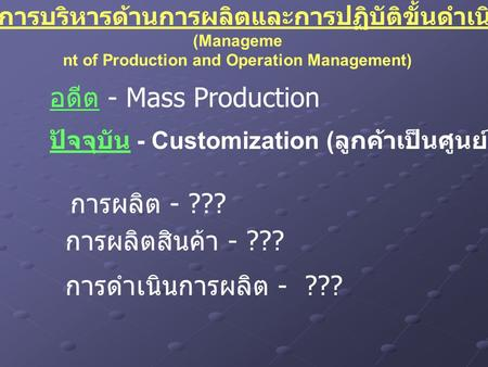 nt of Production and Operation Management)