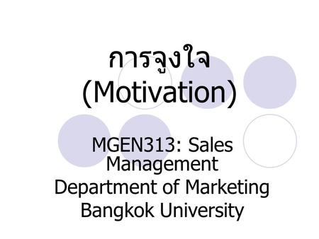 การจูงใจ (Motivation) MGEN313: Sales Management Department of Marketing Bangkok University.