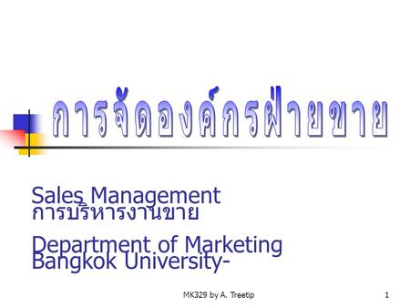 MK329 by A. Treetip1 Sales Management การบริหารงานขาย Department of Marketing Bangkok University-