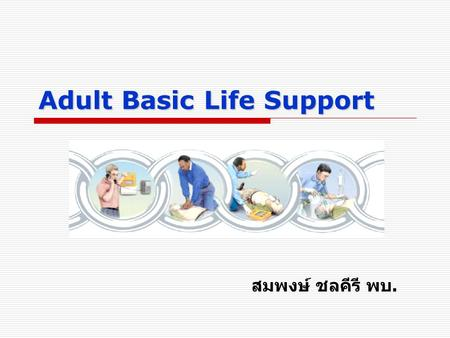 Adult Basic Life Support สมพงษ์ ชลคีรี พบ.. Adult Chain of Survival.