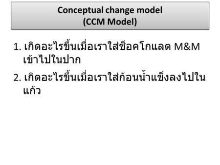 Conceptual change model (CCM Model)