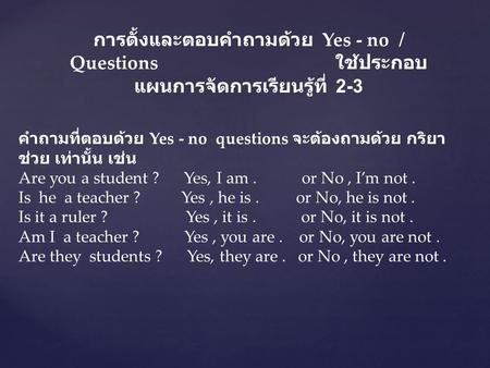 Are you a student ?      Yes, I am or No , I'm not .