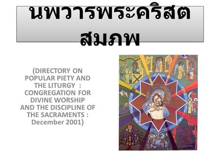 นพวารพระคริสตสมภพ (DIRECTORY ON POPULAR PIETY AND THE LITURGY : CONGREGATION FOR DIVINE WORSHIP AND THE DISCIPLINE OF THE SACRAMENTS : December 2001)