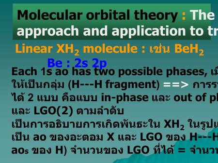 Molecular orbital theory : The ligand group orbital approach and application to triatomic molecules Each 1s ao has two possible phases, เมื่อรวม 1s สองออร์บิทัล.