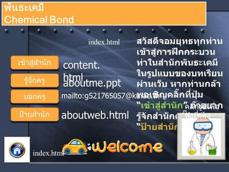 พันธะเคมี Chemical Bond content.html aboutme.ppt aboutweb.html