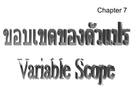 Chapter 7. ตัวแปร (variable) จำแนกได้ 2 แบบ Data type –integer –floating-point number –character Storage class –automatic –external –static –register.