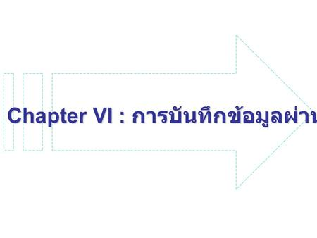 Chapter VI : การบันทึกข้อมูลผ่านเว็บเพจ. Over view Insert form insert.php database query data.