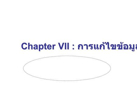 Chapter VII : การแก้ไขข้อมูล. Over view edit.php.