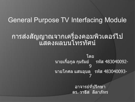 General Purpose TV Interfacing Module