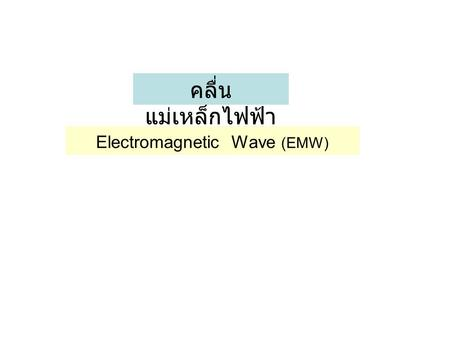 Electromagnetic Wave (EMW)