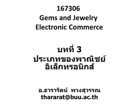 Gems and Jewelry Electronic Commerce