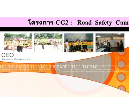 CEO Present by Mahasarakham โครงการ CG2 : Road Safety Camp.