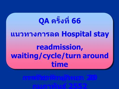 แนวทางการลด Hospital stay readmission, waiting/cycle/turn around time