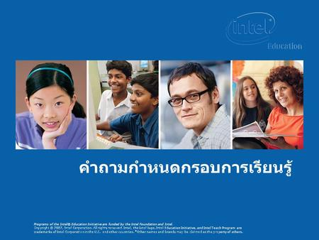 Programs of the Intel® Education Initiative are funded by the Intel Foundation and Intel. Copyright © 2007, Intel Corporation. All rights reserved. Intel,