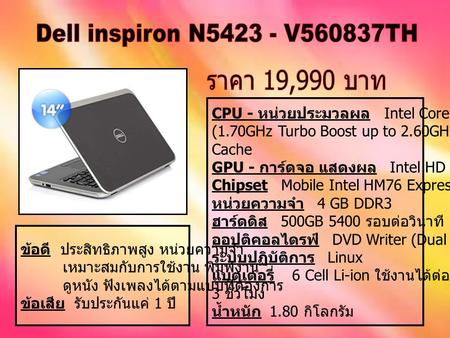 CPU - หน่วยประมวลผล Intel Core i5-3317U (1.70GHz Turbo Boost up to 2.60GHz) 3MB L3 Cache GPU - การ์ดจอ แสดงผล Intel HD Graphics 4000 Chipset Mobile Intel.