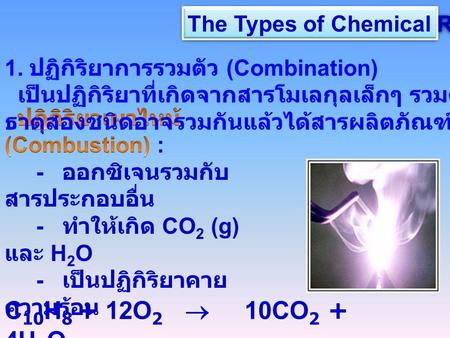 C10H8 + 12O2  10CO2 + 4H2O The Types of Chemical Reaction