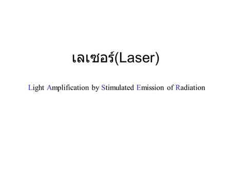 เลเซอร์ (Laser) Light Amplification by Stimulated Emission of Radiation.
