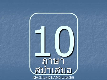 10 ภาษา สม่ำเสมอ REGULAR LANGUAGES. วัตถุประสงค์ Language defined by regular expression is called a regular languages. regular languages. All languages.