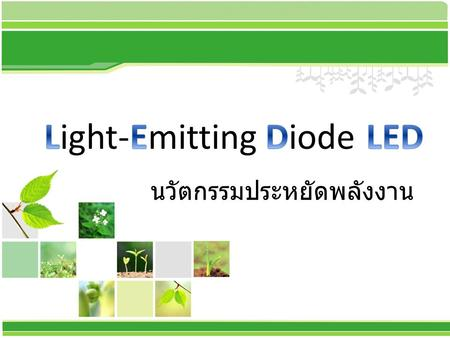 Light-Emitting Diode LED
