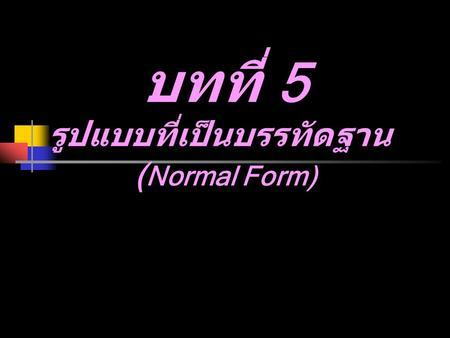 บทที่ 5 รูปแบบที่เป็นบรรทัดฐาน ( Normal Form). DBMS : Database Management System 5.25.2 Outline Data Dependency Functional Dependency Normalization 1NF.