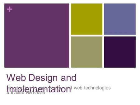 + Web Design and Implementation Introduction to web design and web technologies อ. ธวัชชัย สลางสิงห์