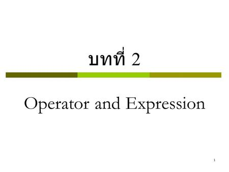 1 บทที่ 2 Operator and Expression. 2 หัวข้อ / เนื้อหา  ความหมาย  Arithmetic Operators  Relational Operators  Logical Operators  Bitwise Operators.