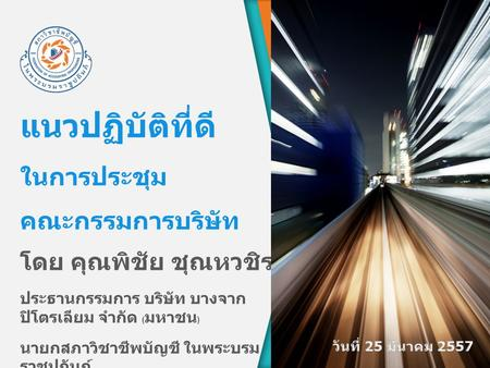 NOTE: To change the image on this slide, select the picture and delete it. Then click the Pictures icon in the placeholde r to insert your own image. แนวปฏิบัติที่ดี