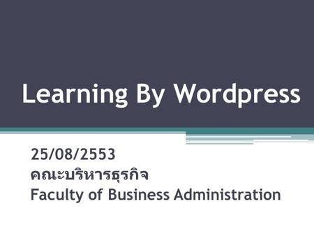Learning By Wordpress 25/08/2553 คณะบริหารธุรกิจ Faculty of Business Administration.