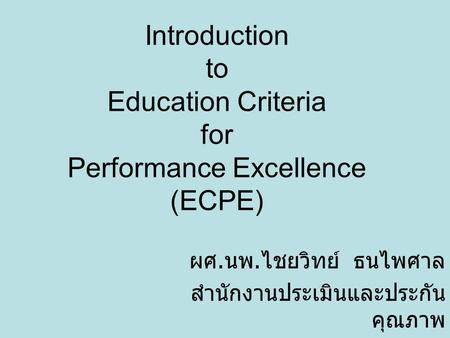 Introduction to Education Criteria for Performance Excellence (ECPE)
