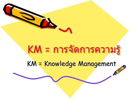 KM = Knowledge Management