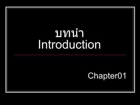 บทนำ Introduction Chapter01.