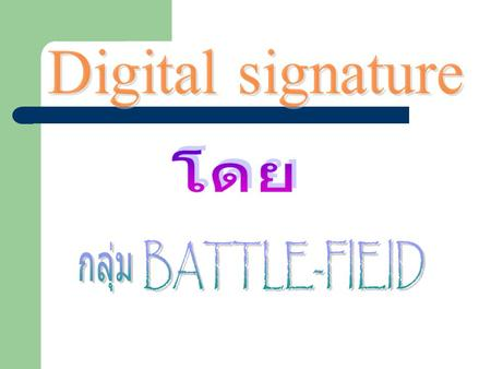 Digital signature โดย กลุ่ม BATTLE-FIEID.