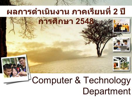 Computer & Technology Department