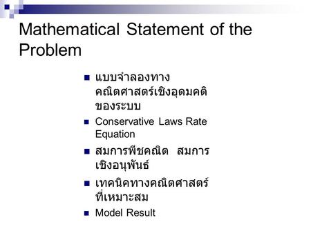 Mathematical Statement of the Problem