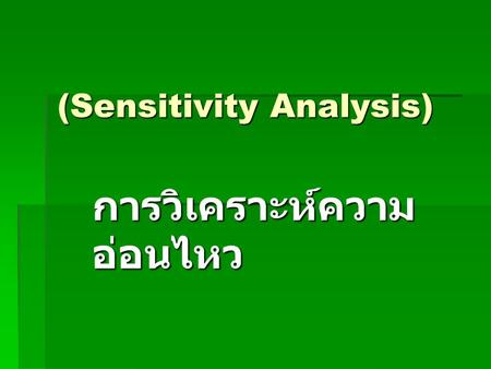 (Sensitivity Analysis)