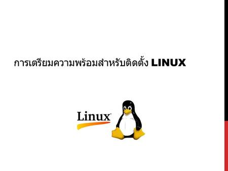 การเตรียมความพร้อมสำหรับติดตั้ง LINUX. COMPUTER Micro Computer Personal Computer (PC),Notebook,Tablet Single User Mini Computer High performance speed.
