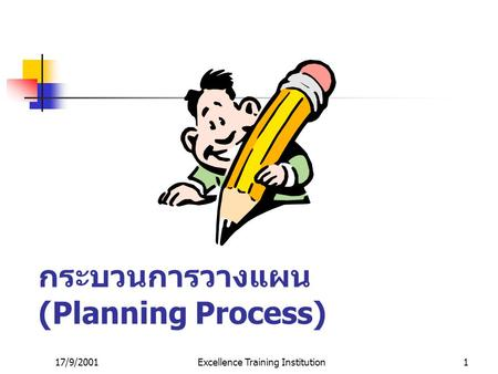 17/9/2001Excellence Training Institution1 กระบวนการวางแผน (Planning Process)