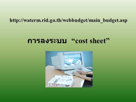 rid. go. th/webbudget/main_budget