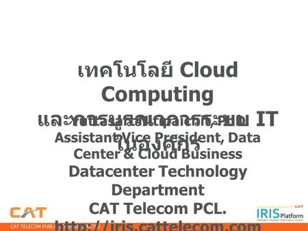 Yuttasart Nitipaichit, PhD Assistant Vice President, Data Center & Cloud Business Datacenter Technology Department CAT Telecom PCL.