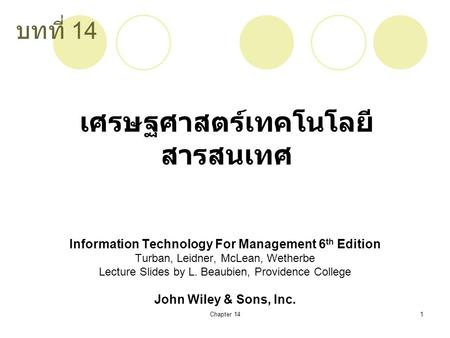 Chapter 141 บทที่ 14 Information Technology For Management 6 th Edition Turban, Leidner, McLean, Wetherbe Lecture Slides by L. Beaubien, Providence College.