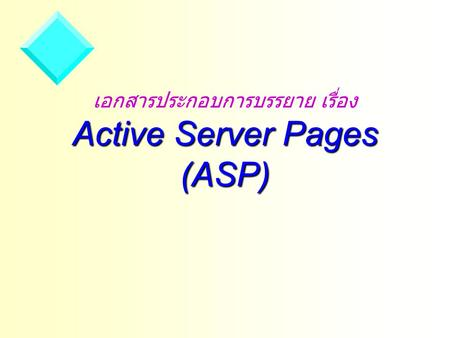 Active Server Pages (ASP) เอกสารประกอบการบรรยาย เรื่อง Active Server Pages (ASP)