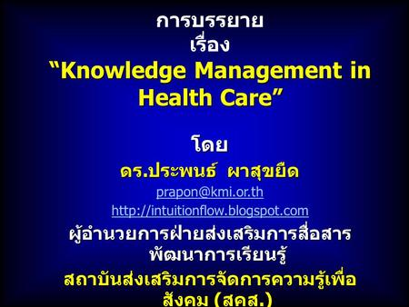 """Knowledge Management in Health Care"""
