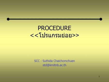 1 PROCEDURE > SCC : Suthida Chaichomchuen