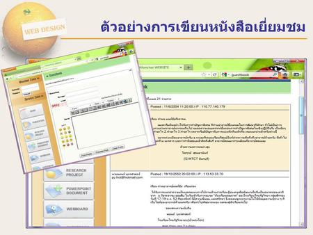 ตัวอย่างการเขียนหนังสือเยี่ยมชม. DATABASE : Students TABLE : Guestbook IDGB INT AUTO INCREMENT NAMEVARCHAR (100) EMAIL VARCHAR (100) DETAIL VARCHAR (8000)