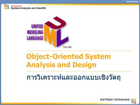 Object-Oriented System Analysis and Design การวิเคราะห์และออกแบบเชิงวัตถุ