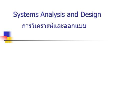 Systems Analysis and Design การวิเคราะห์และออกแบบ.